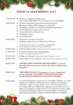 Πρόγραμμα Πάρκου Χρωμάτων Κατερίνης. (ΤΡΙΤΗ 12/12/17)