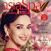 Madhuri Dixit Nene On The Cover Of AsiaSpa April 2013