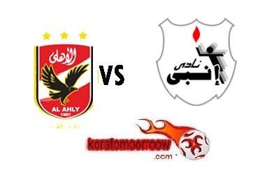 موعد مباراة الاهلى وإنبي القادمة في الدوري المصري والقنوات الناقلة