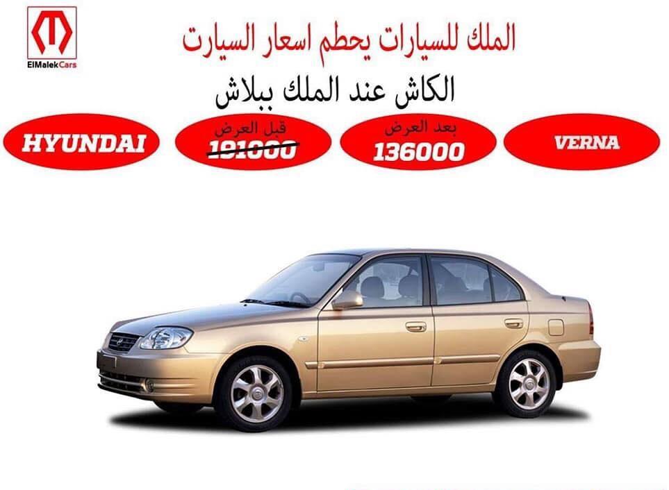 أسعار السيارات في معرض الملك الجديدة تأثرا بحملة خليها تصدي