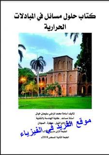 كتاب حلول مسائل في المبادلات الحرارية pdf