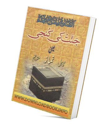 namaz jannat ki kunji hai in english,jannat ki kunji pdf,namaz jannat ki kunji hai in arabic,jannat ki kunji complete novel,jannat ki kunji book in hindi,namaz jannat ki kunji hai in english translation,namaz ki kunji kya hai,namaz jannat ki kunji hai hadees,Jannat Ki Kunji Kamil Namaz in Urdu Download Free PDF Book