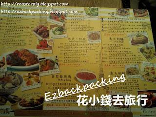 意八餐廳菜單