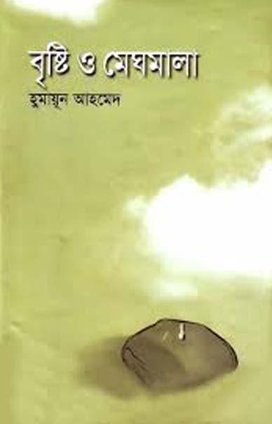 Himu Misir Ali Jugolbondi By Humayun Ahmed Pdf