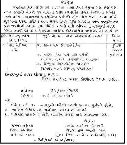 District Health Society Dahod Recruitment 2016 for Para Medical Worker Posts