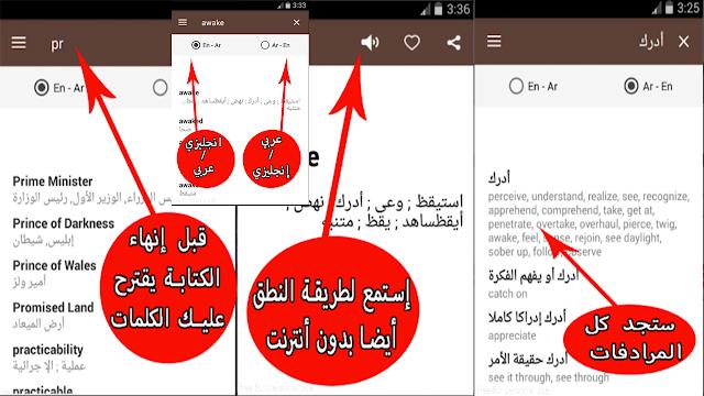 قاموس انجليزي عربي والعكس بدون نت ناطق مجاني وشامل