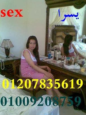 انا يسرا مين على الموقع عاوزة بنت زييى امارس معها الجنس ودة رقمى وصورتى بس تكون صحبتى على طول انا لوحدى فى الشقة