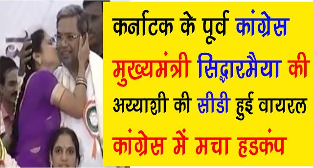 कर्नाटक के पूर्व कांग्रेस मुख्यमंत्री सिद्धारमैया की अय्याशी की सीडी हुई वायरल कांग्रेस में मचा हडकंप