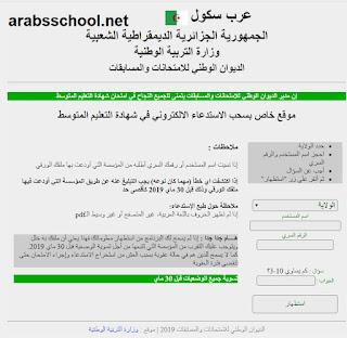 موقع سحب الاستدعاء الالكتروني لشهادة التعليم المتوسط 2019 مفتوح - طباغة الاستدعاء