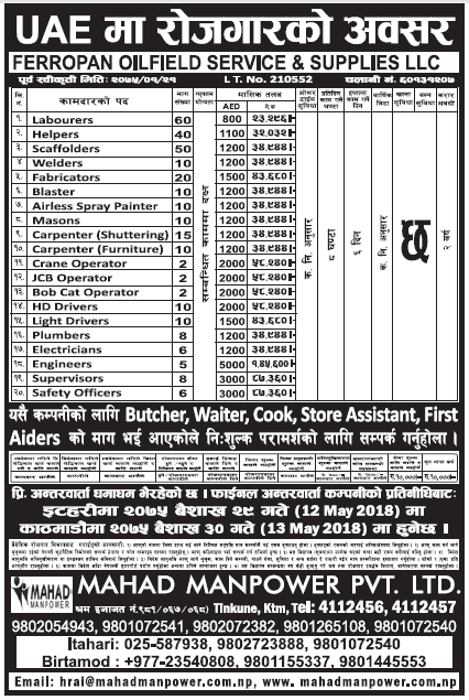 Jobs in UAE for Nepali, Salary Rs 1,45,600
