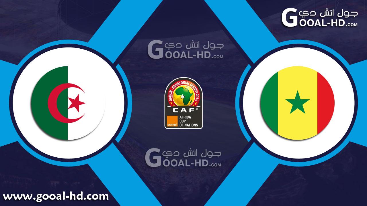 السنغال والجزائر بث مباشر