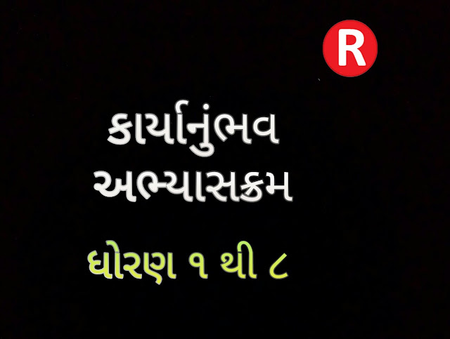 Karyanubhav Abhyaskram for standard 1 to 8 (KARYANUBHAV SYLLABUS STD 1 TO 8 ) DOWNLOAD BELOW TO PDF FILE