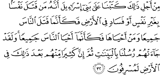 This image has an empty alt attribute; its file name is arti-perkata-surat-al-maidah-ayat-32.png