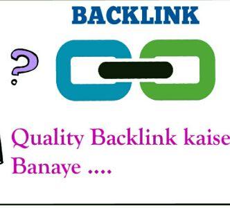 Backlink kya hai। backlink kaise banaye hindi tips