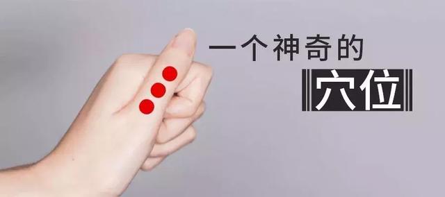 灸透大拇指,對月經不調有奇效(制污穴)