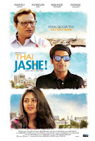 Thai Jashe 2016 720p Gujarati HDRip Full Movie Download (Censor Rip)