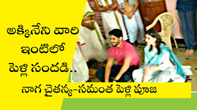 Naga Chaitanya and Samantha Pooja at Home with Nagarjuna