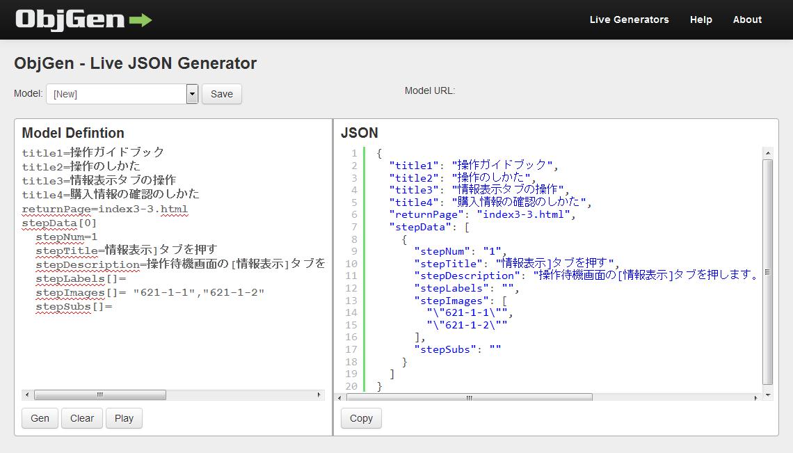 Web Tips Plus: ObjGen - Live JSON Generator
