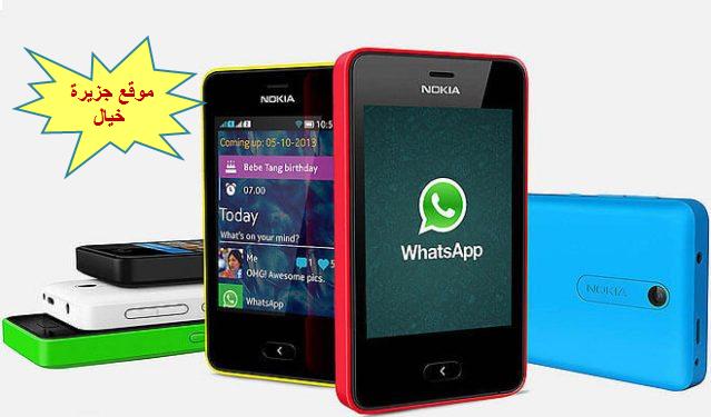 تحميل برنامج واتس اب لجميع جولات نوكيا 2019 - Whatsapp for All nokia