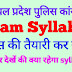 Himachal Pradesh Police Constable Exam Syllabus