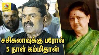 Seeman About Sasikala Parole | Naam Tamilar Katchi