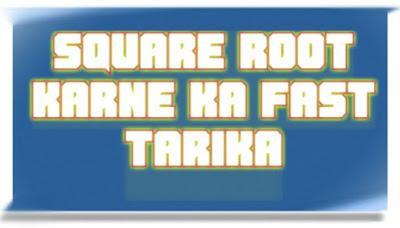 Square root karne ka fast tarika.