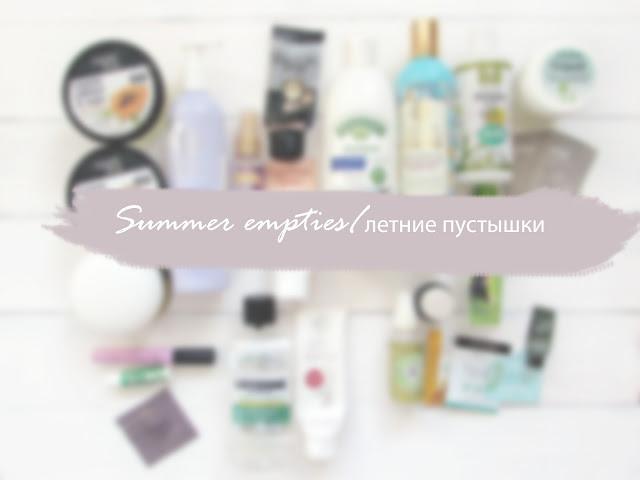Summer empties/летние пустышки