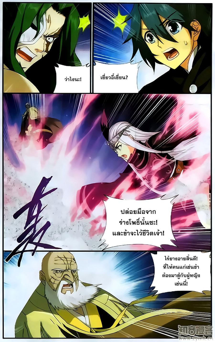 อ่านการ์ตูน Doupo Cangqiong 199 ภาพที่ 5