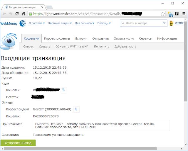 Greenstree.ru - выплата на WebMoney от 15.12.2015 года