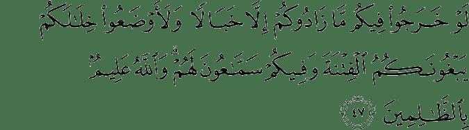 Surat At Taubah Ayat 47