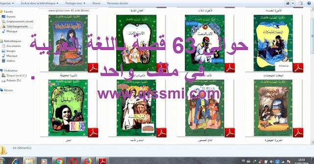 63 قصة باللغة العربية للتلاميذ