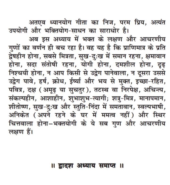 गीता अध्याय 12 लेख चित्र समाप्त