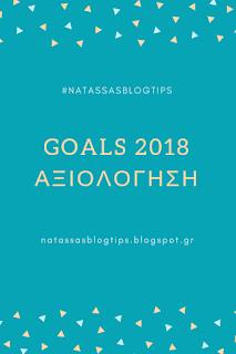 Αξιολόγηση στόχων 2018