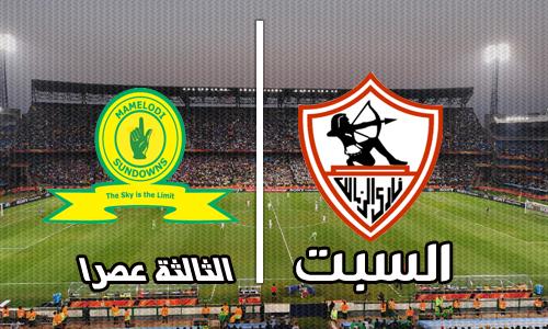 نهاية مباراة الزمالك وصن داونز بنتيجة 3-0 هزيمة غير متوقعة وكبيرة في نهائي دوري أبطال أفريقيا 2016