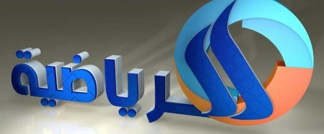 تردد قناة العراقية الرياضية Iraqi Sport الجديد علي قمر نايل سات 2020