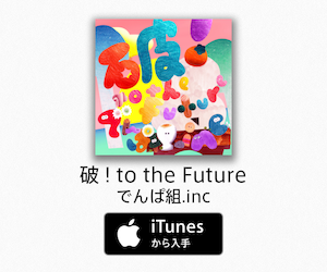 でんぱ組.inc 破!to the Future