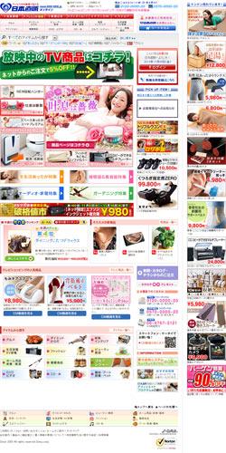 2012年民事再生法適用申請時の日本直販webサイトのスクリーンショット