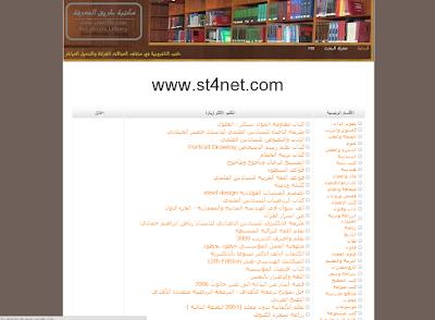 مكتبة طريق المعرفة 4marifa