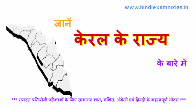 Know About Kerala State in Hindi