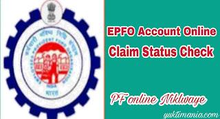 EPF status online check kaise kre