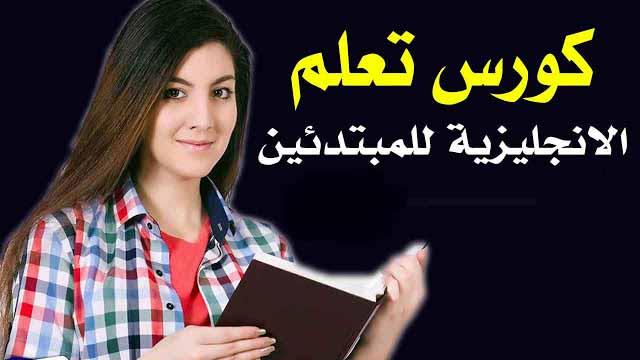 تحميل كورس تعلم اساسيات اللغة الانجليزية للمبتدئين  - شرح باللغة العربية  PDF Course