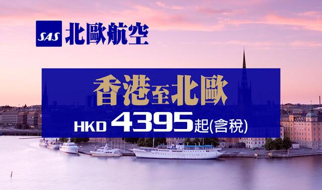 北歐航空 香港飛芬蘭、挪威、瑞典、丹麥 連稅4千3起,9至12月出發。
