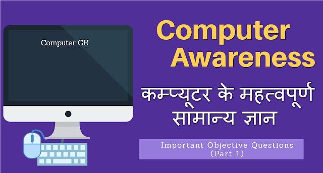 Computer awareness GK Questions