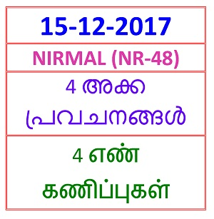 Last 4 digit predictions of NIRMAL (NR-48) lottery on 15-12-2017