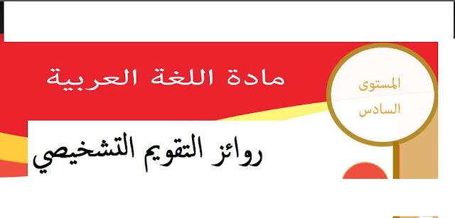 روائز التقويم التشخيصي اللغة العربية  السادس ابتدائي