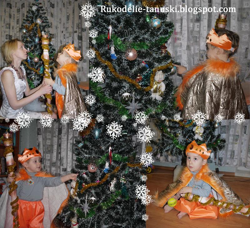 Танюськино настроение: Новогодний костюм КОРОЛЯ - photo#39