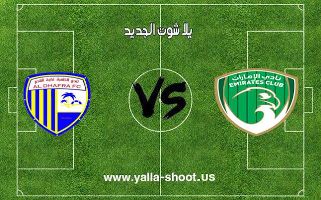 ملخص مباراة الإمارات والظفرة اليوم 25/10/2018 دوري الخليج العربي الاماراتي