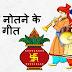 भात नोतने  के गीत - bhaat notne ke geet