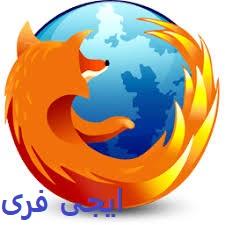 تحميل متصفح فايرفوكس 2019 mozilla firefox عربى كامل