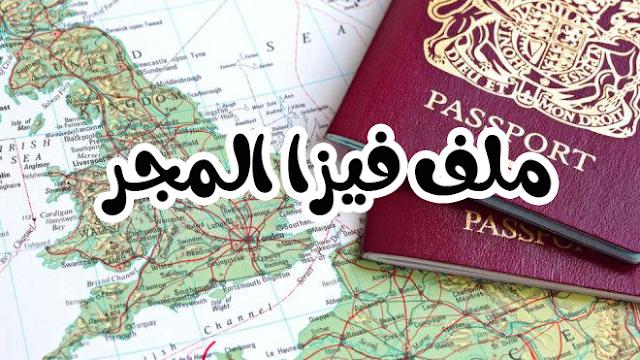 كيف تتحصل على تاشيرة او فيزا المجر – هنغاريا